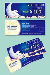 中国风中秋节月饼券