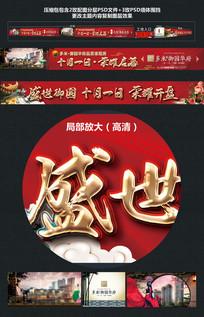 中国风中式住宅开盘围挡广告