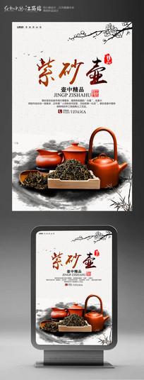 中国风紫砂壶海报