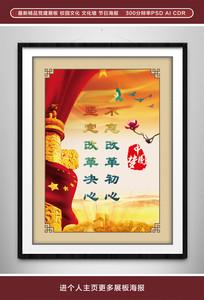 中国梦改革初心展板