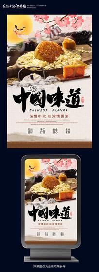 中国味道中秋月饼促销海报设计