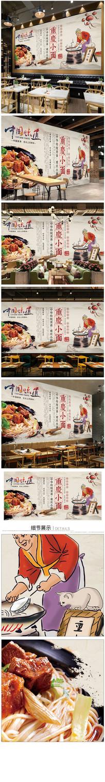 重庆小面传统小吃面店背景墙