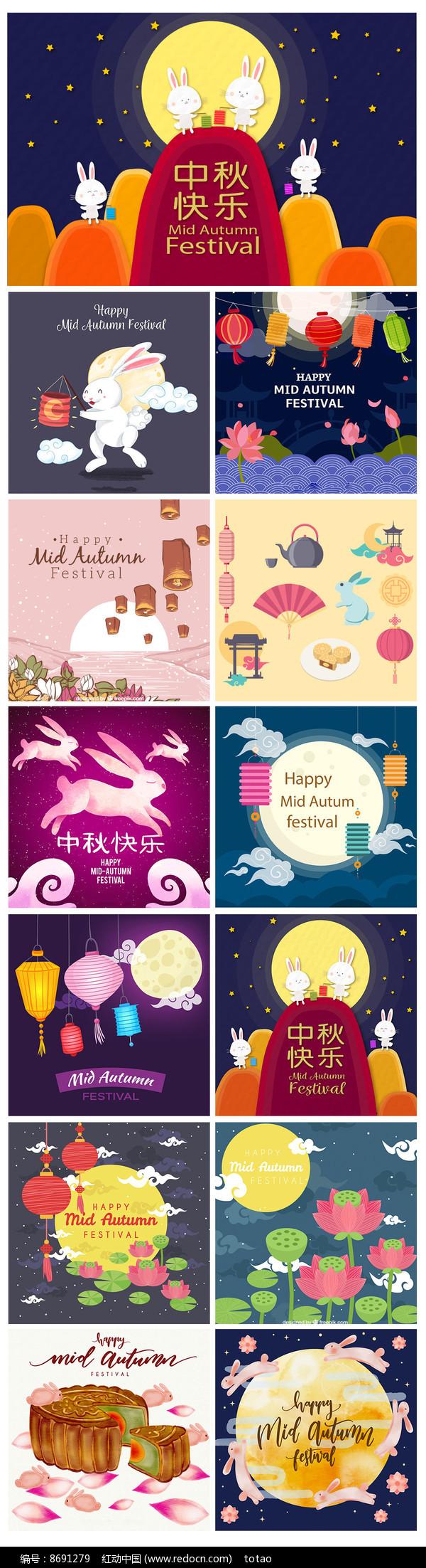 中秋节手绘插画元素素材图片