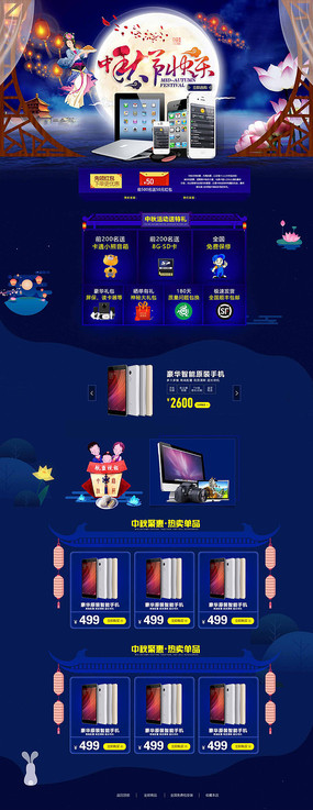 中秋节淘宝详情页活动页面设计
