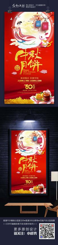 中秋月饼活动促销海报设计