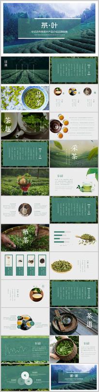 中式茶叶产品介绍PPT模板