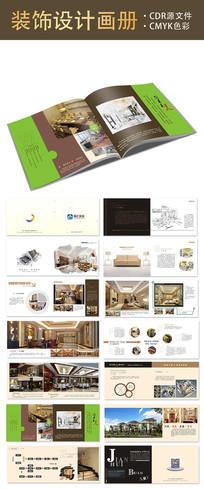 装饰画册设计