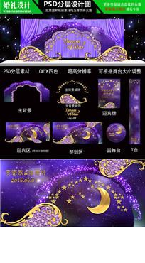 紫色浪漫婚礼舞台喷绘背景设计 PSD