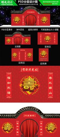 80大寿喜庆寿庆舞台背景设计