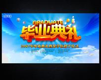 毕业典礼海报设计