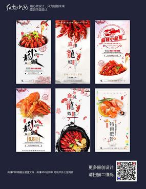 炫彩大气麻辣龙虾宣传海报 PSD