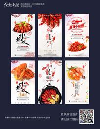 炫彩大气麻辣龙虾宣传海报