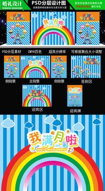 彩虹主题宝宝宴满月宴设计 PSD