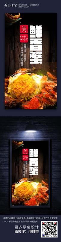 创意中国风大闸蟹海报素材