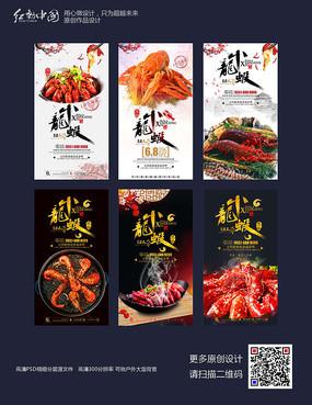 创意中国风龙虾美食海报设计 PSD