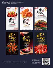 小龙虾海报设计系列素材