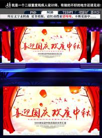 创意中秋国庆晚会展板舞台背景