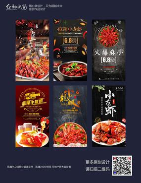 大气麻辣小龙虾餐饮美食海报 PSD