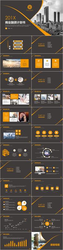 大气融资创业计划书PPT模板