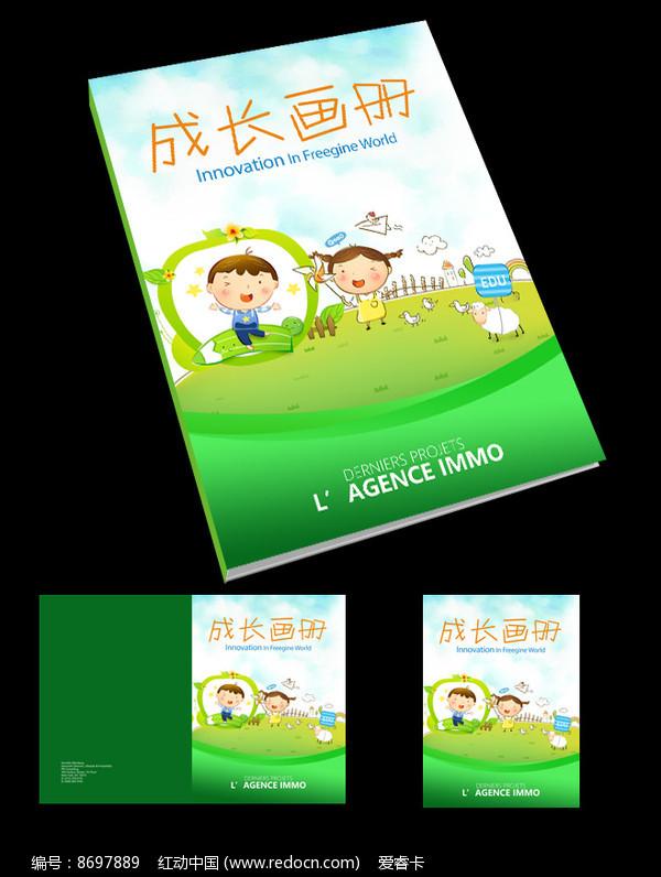 儿童卡通草场封面设计图片
