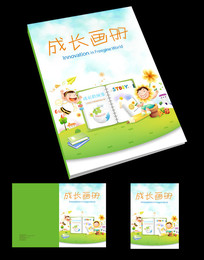 儿童卡通封面设计
