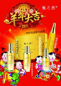 红色年画娃娃春节化妆品海报