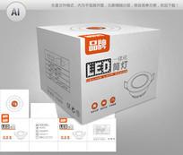 简约白色LED筒灯包装设计