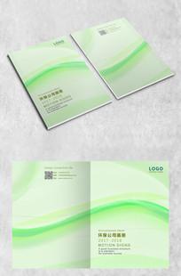 简约绿色梦幻封面