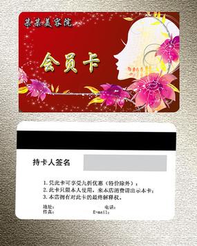 简约商务美容院会员卡设计