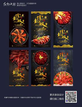 精品龙虾六联幅美食海报设计 PSD