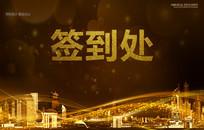 金色公司企业颁奖晚会签名墙