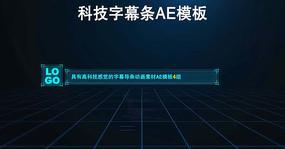 科技字幕导条动画素材AE模板