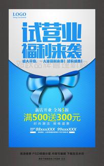 蓝色开业试营业促销活动海报