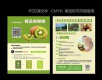 绿色猕猴桃宣传单