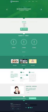 绿色企业网站首页设计