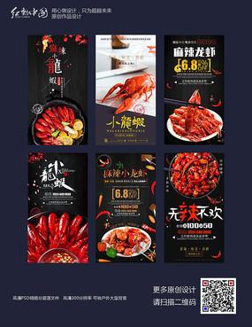 麻辣小龙虾精品餐饮海报素材 PSD