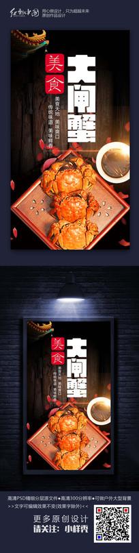 美食大闸蟹最新美食海报素材