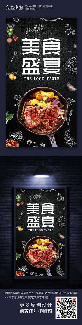 美食盛宴古典美食宣传海报