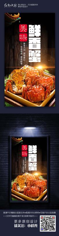 美味大闸蟹最新餐饮海报设计