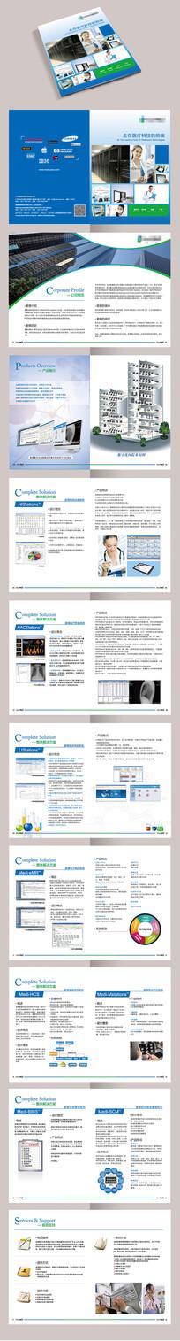 软件科技公司蓝色医疗画册设计