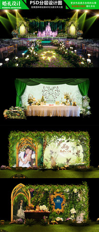森系城堡婚礼设计