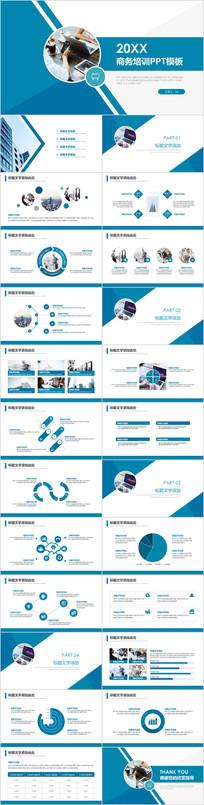 商务培训计划总结PPT模板