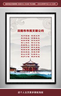 沈阳市市民文明公约海报
