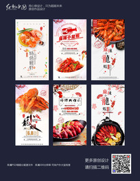 时尚创意麻辣龙虾美食海报设计