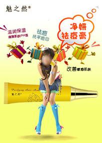 时尚礼盒可爱少女化妆品广告