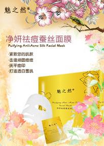 手绘鲜花画意面膜化妆品广告