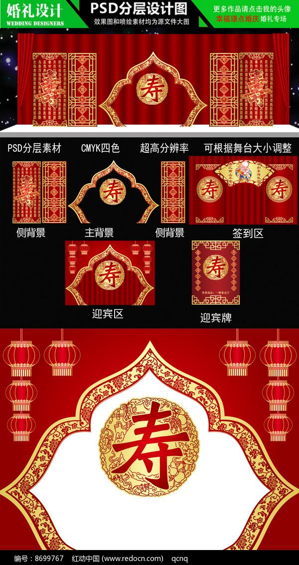 寿宴寿庆舞台背景设计图片