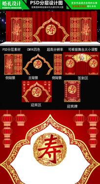 寿宴寿庆舞台背景设计