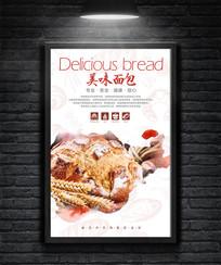 水彩简约清新美味面包海报
