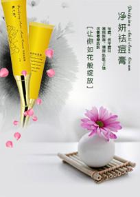 水墨花瓣飘落唯美化妆品海报